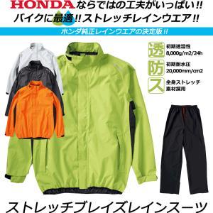 HONDA純正 バイク用レインウエアの決定版 ストレッチブレイズレインスーツ 3L 4L【ES-W42】【取寄品】|hatoya-parts