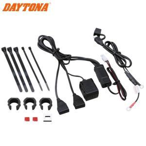 【DAYTONA】【デイトナ】バイク専用電源USB(5V / 2.1A)2ポート+シガーソケット(12V / 10A)1ポート スマホ対応 電源アダプター【93043】【取寄品】|hatoya-parts