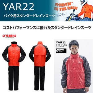 ヤマハ YAR22 レインスーツ 《メーカー純正 バイク用 スタンダード レインウェア レインコート カッパ サイバーテックス》|hatoya-parts
