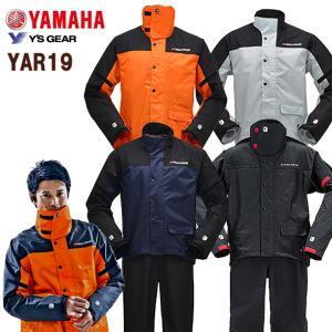 在庫あり ヤマハ YAR19 ダブルガードレインスーツ レインウェア オートバイ用 バイク用 メーカ...