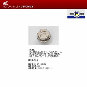 【HONDA】【ホンダ】CBR400R CB400F 400X MORIWAKI OIL FILLER CAP【0SS-ZF-156112K2】 【取寄品】|hatoya-parts