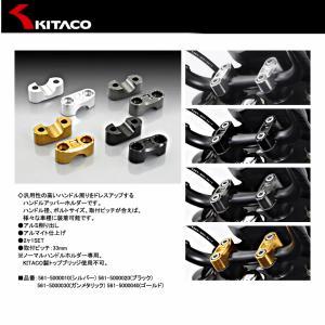 【KITACO】【キタコ】【Honda】【ホンダ】【Grom】【グロム】 ハンドルアッパーホルダー【561-5000010 561-5000020 561-5000030 561-5000040】 hatoya-parts
