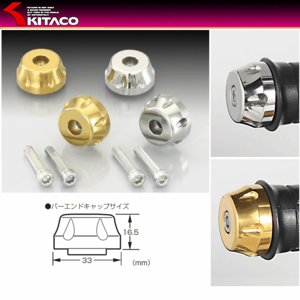 キタコ KITACO HONDA ホンダ FORZA Si バーエンドキャップ(シルバー) 506-1822110 取寄品|hatoya-parts