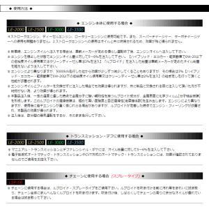 送料無料/在庫あり/アーステック/ルブロイド/エンジンオイル添加剤/240ml【LE-2000】|hatoya-parts|05