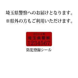 自転車と同時購入専用 防犯登録 埼玉県警察へのお届け ステッカーには埼玉県と大きく表示されます。 防犯登録のみのご注文はお受けできませんご注意下さい|hatoya-parts