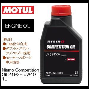 MOTUL Nismo Competition Oil 2193E 5W40 1L (モチュール 4輪向 11109611 エンジンオイル)|hatoya-parts