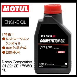 MOTUL Nismo Competition Oil 2212E 15W50 1L (モチュール 4輪向 11109511 エンジンオイル)|hatoya-parts