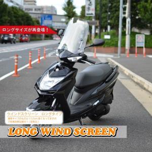 【NHRC】ウィンドスクリーン/シールド 風防【ロングタイプ】ヤマハ4st JOG /シグナスX YC-S12-01-L06|hatoya-parts