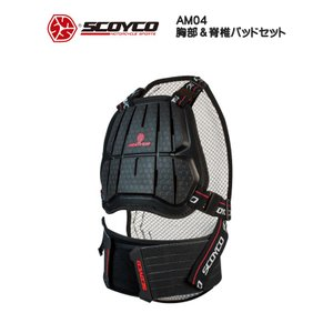 バイク 胸部&脊椎パッドセット 取り外し可能 サイズ調整 SCOYCO AM04 送料無料|hatoya-parts