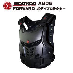 バイク モトクロスボディプロテクター デザイン SCOYCO AM05 送料無料|hatoya-parts