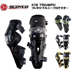バイク フレキシブルニープロテクター 簡単脱着 SCOYCO K12 送料無料|hatoya-parts