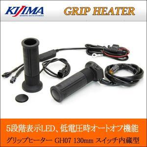 在庫あり キジマ グリップヒーター GH07 130mm スイッチ内蔵 304-8199 一体式スイッチ の商品画像