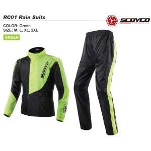 正規品 SCOYCO RC01 レインスーツ 雨の中でも目立ちやすい蛍光色のレインウェア スコイコ 送料無料|hatoya-parts