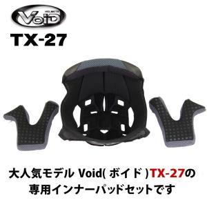 VOID(ボイド) TX-27用 内装 セット オフロード バイク ヘルメット (インナーパッド+チークパッド) THH  HELMET|hatoya-parts