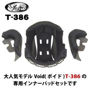 VOID(ボイド) T-386 内装 セット バイク ジェット ヘルメット (インナーパッド+チークパッド) THH  HELMET|hatoya-parts