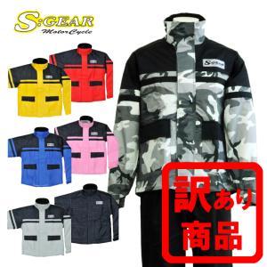 棚替えの為訳あり品【送料無料】SKY S:GEAR 高耐水圧レインスーツ【SSR-306】《特価 レイン 格安 バイク用》|hatoya-parts