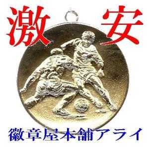 激安サッカーメダル 小型メダル サッカーメダル 参加賞メダル 35mmメダル E35ー22K 金メダル プラケース首掛リボン付 |hatsukari