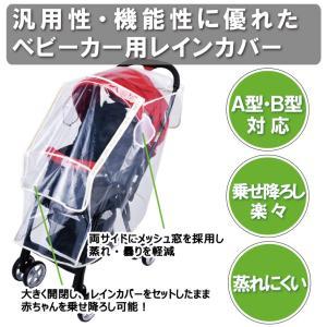 ベビーカー用レインカバー (アップリカ コンビ ピジョン ディズニーなど対応)|hatsumei-net