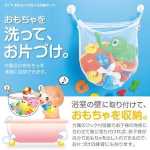 おもちゃが洗える収納ネット ※送料¥250(2個まで)|hatsumei-net