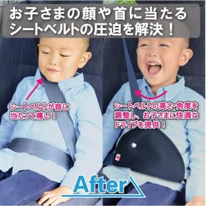 シートベルトフィット※送料¥200(2個まで)|hatsumei-net