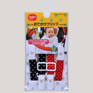 おでかけクリップ※送料¥250(4個まで)|hatsumei-net