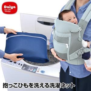 ダイヤ 抱っこひものための洗濯ネット|hatsumei-net