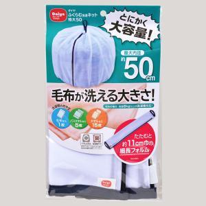 ダイヤ ふくらむ洗濯ネット特大50  送料¥250(1個まで)|hatsumei-net
