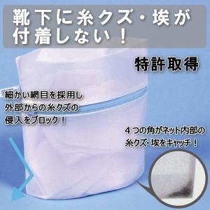 靴下専用洗濯ネット※送料¥200(6個まで)|hatsumei-net