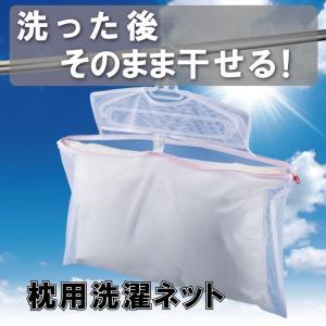 ダイヤ 枕用洗濯ネット ※送料¥200(2個まで)|hatsumei-net