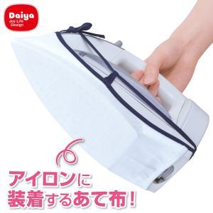 ダイヤ アイロンマスク  送料¥250(4個まで)|hatsumei-net