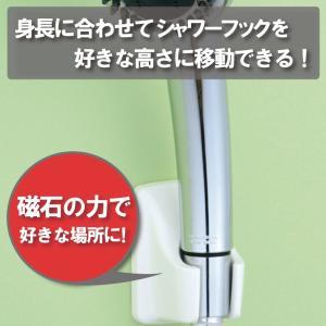 マグネット シャワーフック|hatsumei-net