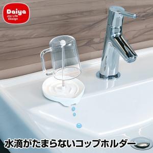 ダイヤ 水切りコップホルダー 送料¥250(2個まで)|hatsumei-net
