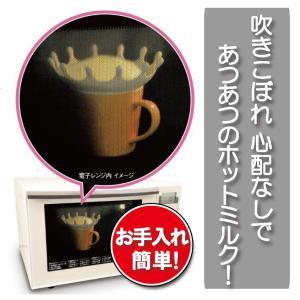 ダイヤ ミルクハット(電子レンジで牛乳を温める時の吹きこぼれを防ぐ) <|hatsumei-net