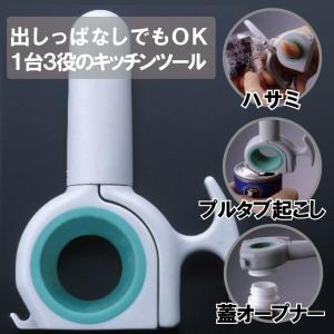 スタンバイ(卓上型 ハサミ&オープナー 蓋 開ける) ※送料¥250(4個まで)|hatsumei-net