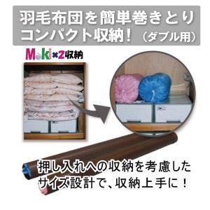 MakiX2収納(まきまきしゅうのう)ダブル用 (布団 圧縮 掃除機不要)|hatsumei-net