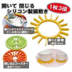 多機能シリコン鍋しき『開いてPON』 (シリコン 鍋敷き コースター) ※送料¥200(2個まで)|hatsumei-net