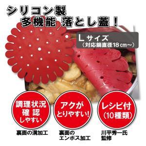 フレックスドロップシートL (落し蓋 シリコン) ※送料¥200(4個まで)|hatsumei-net