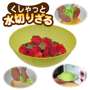 クシャッと水切りざるJ (日本製 シリコンざる くしゃっと) 8/20放送の「所さんお届けモノです!」で紹介されました ※送料¥200(2個まで)|hatsumei-net