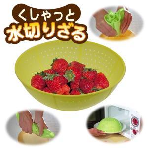 くしゃっと水切りざる (シリコンざる クシャッと) 8/20放送の「所さんお届けモノです!」で紹介されました ※送料¥200(2個まで) hatsumei-net