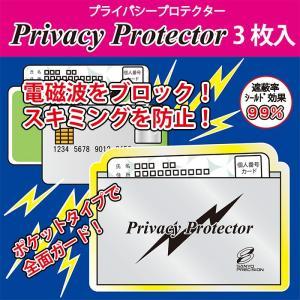 プライバシープロテクター(3枚入り) ※送料¥200(8個まで)|hatsumei-net