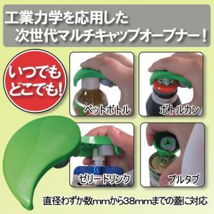 eg (イージー キャップオープナー 蓋 開ける プレゼント向き) ※送料¥200(3個まで)|hatsumei-net