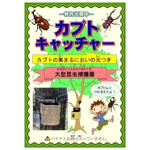 カブトキャッチャー 送料¥250(1個まで) カブトムシ クワガタ 昆虫採集|hatsumei-net