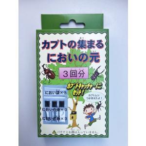 カブトの集まるにおいの元 送料¥250(3個まで)|hatsumei-net