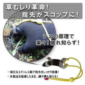 草むしり爪 パワーネイル (指がスコップ代わりに)テレビ東京の「トレたま」「ピカちんハンター」で紹介 ※送料¥200(5個まで)|hatsumei-net