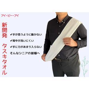 タスキタオル 天然素材を使用 送料¥250(1個まで) NHKまちかど情報室で「背中が楽に洗えるタオル」と紹介|hatsumei-net