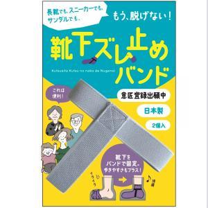 靴下ズレ止めバンド 送料¥250(4個まで) ずれ ソックス|hatsumei-net