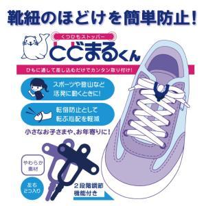 とどまるくん(靴紐がほどけるのを防止) ※送料¥200(4個まで)|hatsumei-net