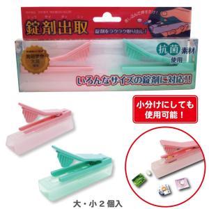 錠剤取り出し具「錠剤出取」 送料¥250(2個まで) hatsumei-net