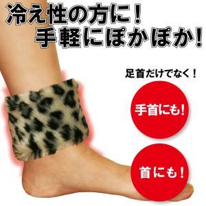 足ぽか (足首ウォーマー レッグウォーマー) ※送料¥250(1個まで)|hatsumei-net