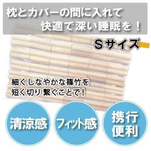 健康竹枕「かぐや姫」Sサイズ (清涼感 旅行)|hatsumei-net
